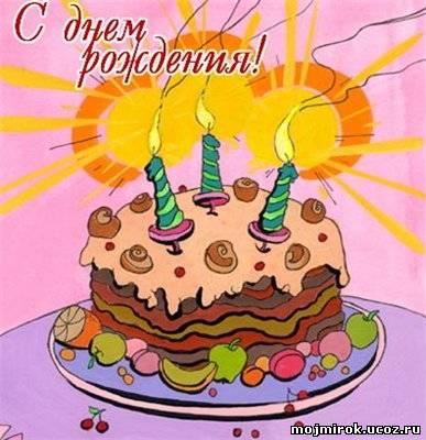 поздравить с годовщиной со дня знакомства